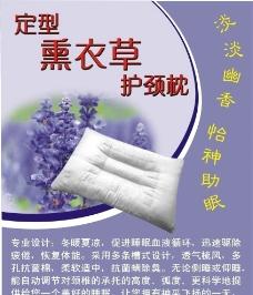 定型熏衣草护颈枕海报图片