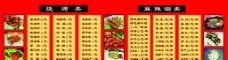 烧烤价目表图片