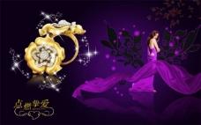 紫色美女结婚钻戒广告