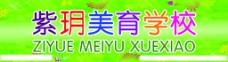 紫玥美育学校图片