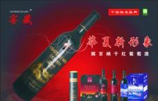 华夏干红葡萄酒