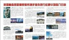 台湾介绍展板