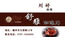 舒雅咖啡厅名片(正面)图片