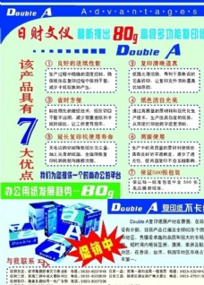 Double A复印纸宣传彩页