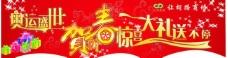新春吊旗图片