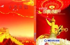 新华保险销售英雄册封面图片