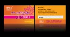 名典VIP卡图片