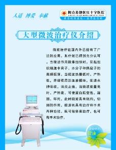 微波治疗仪图片