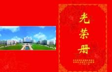 光荣册 封面图片