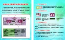 税务发票防伪宣传单图片
