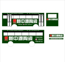 新中源公交车广告图图片