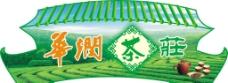 苏果超市华润茶庄图片