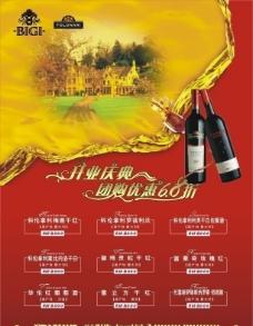 红酒宣传单图片