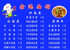 面馆食谱图片