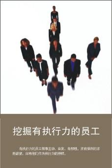 企业文化6