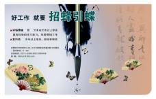 招蜂引蝶企业招聘海报