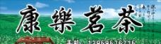 康乐茗茶招牌图片