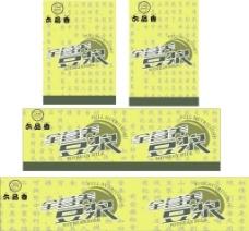 豆浆 标志 写真 六福香标志 LOGO图片