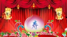 贺寿舞台幕布背景图片