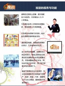 网站频道宣传单张广告图片