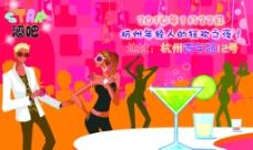 杭州STAR时尚酒吧宣传海报图片