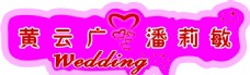 婚慶背景禮儀設計