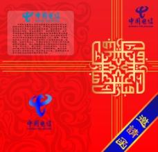 中国电信邀请函图片