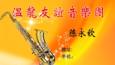音乐团图片