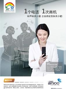 中国移动 动力100 集团彩铃 DM单 正面图片