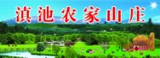 滇池农家山庄图片