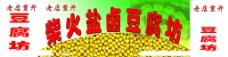 豆腐坊广告牌图片