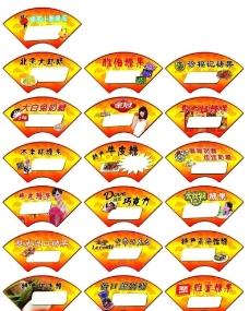 品牌糖果扇形价签图片