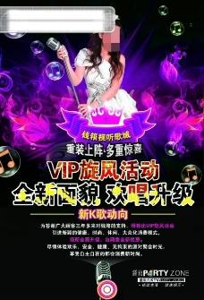 VIP旋风活动