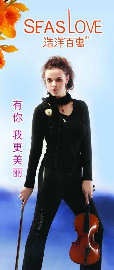 浩洋百惠 服装广告图片