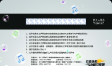 KTV乐透一族卡图片