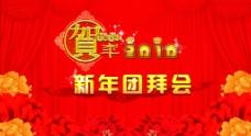 2010新年背景 贺年 幕布 新年团拜会 团拜会 金色牡丹 工笔牡丹 祥云 星光 背景 虎 虎年图片
