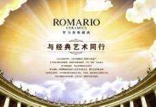 罗马磁砖海报图片