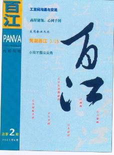 广东广告获奖作品0049