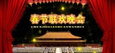 春节联欢晚会图片