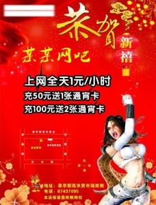 网吧新年促销海报图片