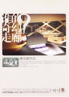 房地产年鉴广告0080