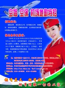 航空学校海报图片