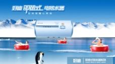 热水器广告 速热版图片