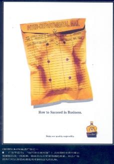 烟酒食品广告创意0045