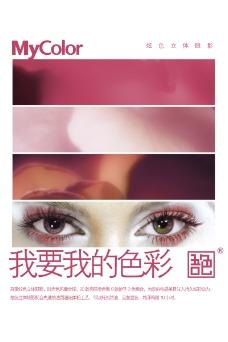 彩色眼影形象海报