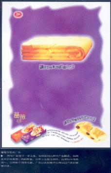 烟酒食品广告创意0128