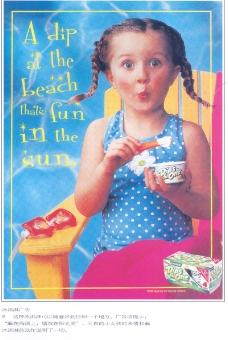 烟酒食品广告创意0101