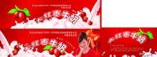 红枣牛奶图片