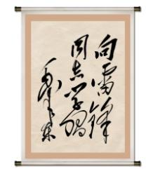 毛澤東書法藝術圖片