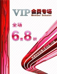 VIP会员专场图片